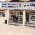 Ajanta Vegetarian Restaurant Vegetarian Restaurant in Al Karama Dubai