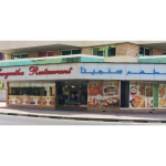 Sangeetha Vegetarian Restaurant Vegetarian Restaurant in Al Karama Dubai