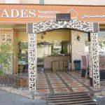 Swades Vegetarian Restaurant