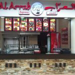 Al Arrab Vegetarian Restaurant in Al Nahda Sharjah
