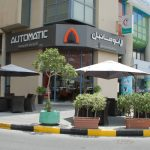 Al BurtaQali Automatic Bakery Vegetarian Restaurant in Al Nahda Sharjah